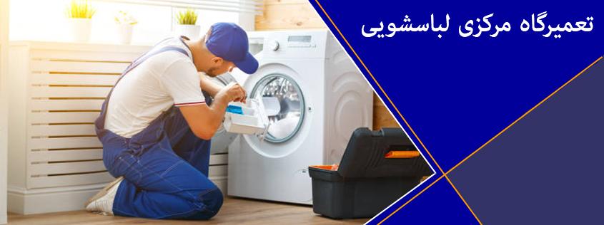 تعمیرگاه لباسشویی در کرج _ تعمیر ماشین لباسشویی در استان البرز کرج و حومه